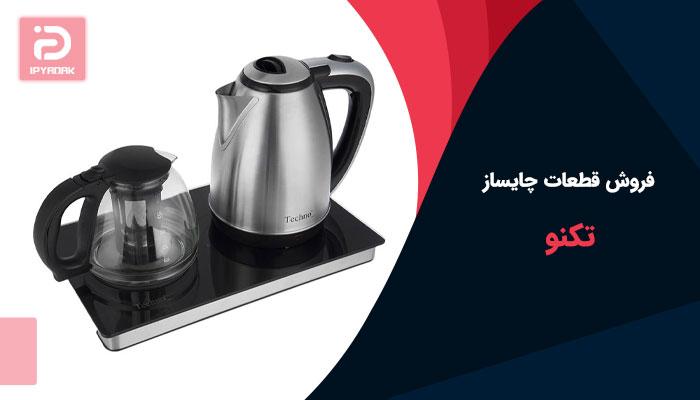 فروش قطعات چایساز تکنو